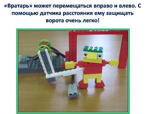 http://lego.54-ozr.edusite.ru/images/p75_risunok3.jpg
