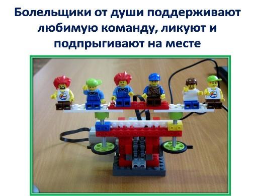 http://lego.54-ozr.edusite.ru/images/p75_risunok6.jpg