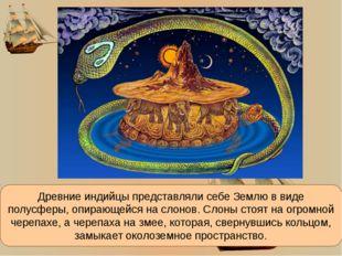 Древние индийцы представляли себе Землю в виде полусферы, опирающейся на слон