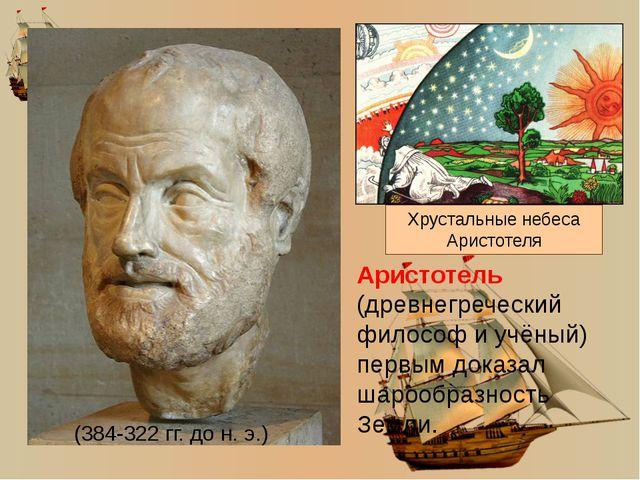 Аристотель (древнегреческий философ и учёный) первым доказал шарообразность З...
