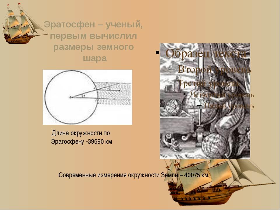 Эратосфен – ученый, первым вычислил размеры земного шара Длина окружности по...