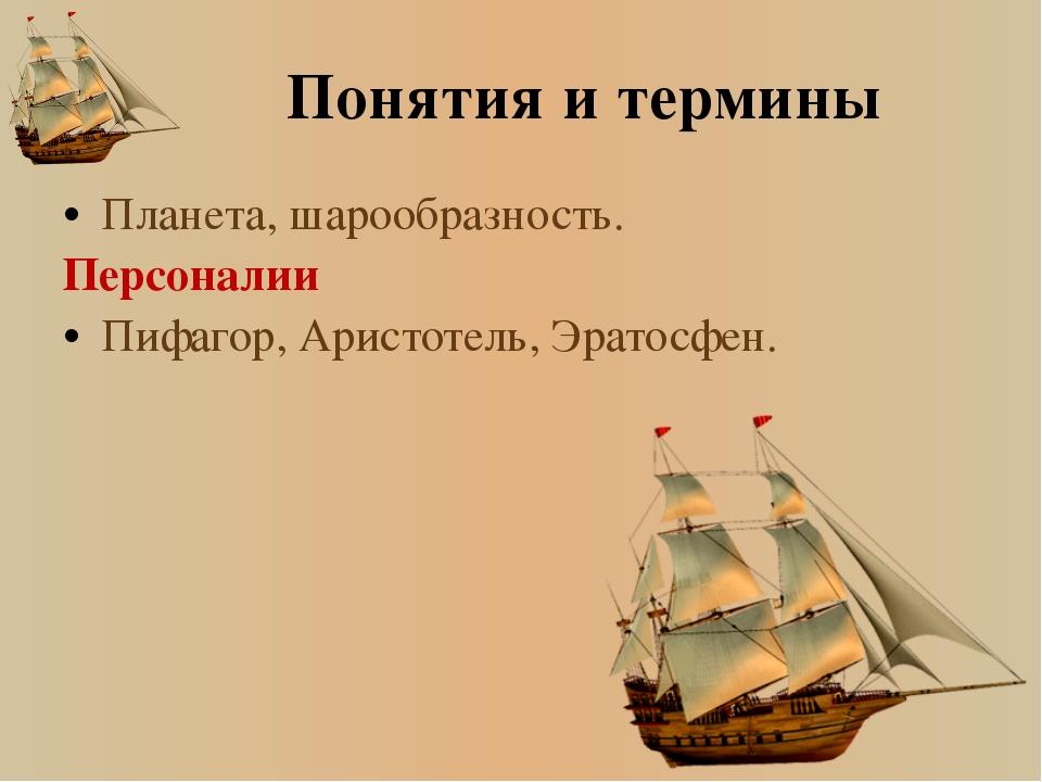 Понятия и термины Планета, шарообразность. Персоналии Пифагор, Аристотель, Эр...