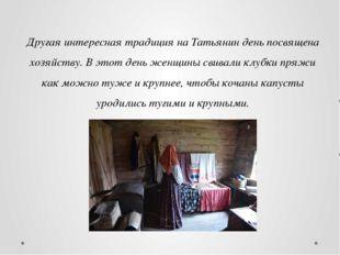 Другая интересная традиция на Татьянин день посвящена хозяйству. В этот день