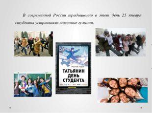 В современной России традиционно в этот день 25 января студенты устраивают м