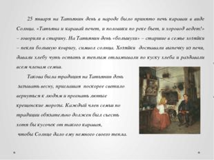 25 января на Татьянин день в народе было принято печь караваи в виде Солнца