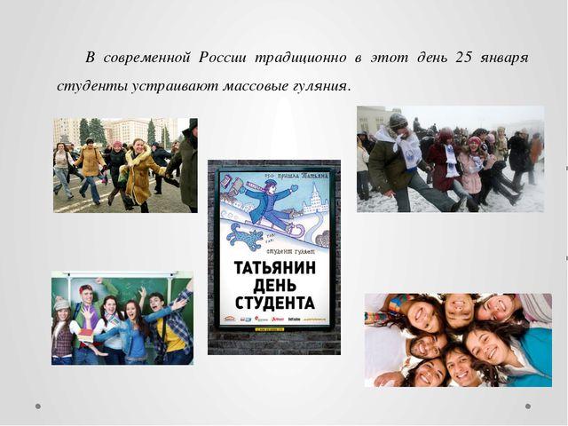 В современной России традиционно в этот день 25 января студенты устраивают м...