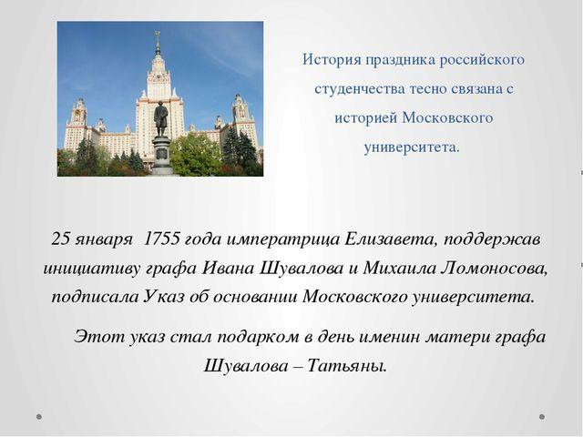 История праздника российского студенчества тесно связана с историей Московск...