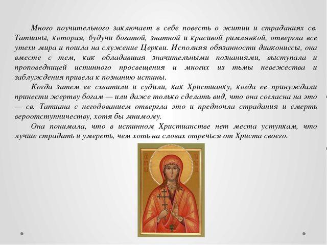 Много поучительного заключает в себе повесть о житии и страданиях св. Татиан...