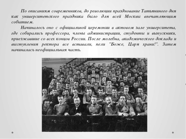 По описаниям современников, до революции празднование Татьяниного дня как ун...