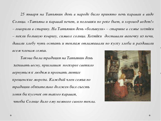 25 января на Татьянин день в народе было принято печь караваи в виде Солнца...
