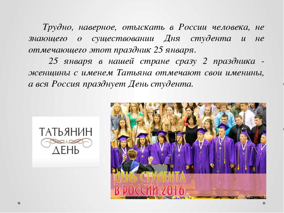 Трудно, наверное, отыскать в России человека, не знающего о существовании Дн...