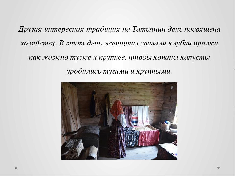 Другая интересная традиция на Татьянин день посвящена хозяйству. В этот день...