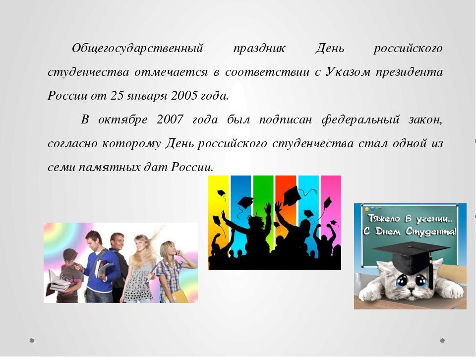 Общегосударственный праздник День российского студенчества отмечается в соот...