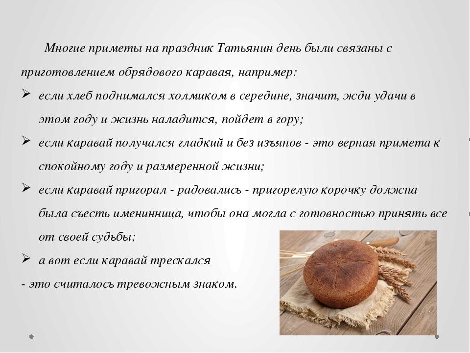 Многие приметы на праздник Татьянин день были связаны с приготовлением обряд...