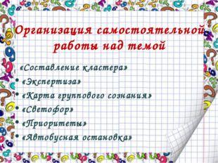 Организация самостоятельной работы над темой «Составление кластера» «Эксперти