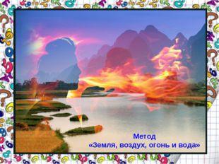 Метод «Земля, воздух, огонь и вода»