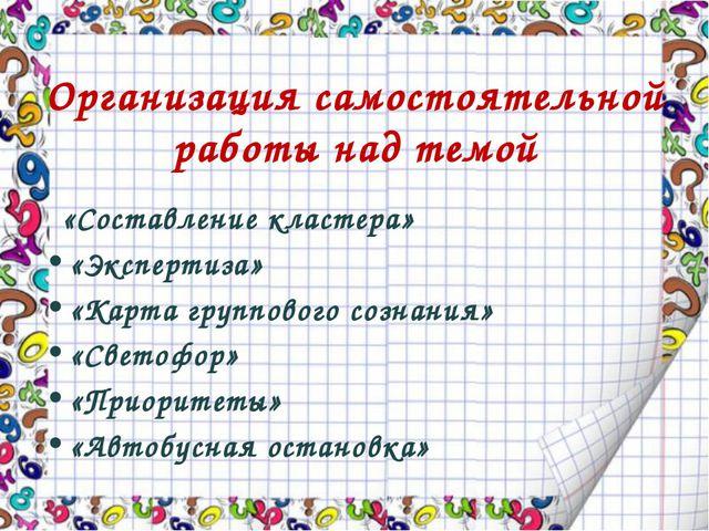 Организация самостоятельной работы над темой «Составление кластера» «Эксперти...