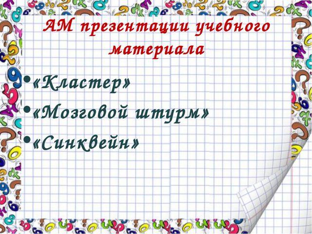 АМ презентации учебного материала «Кластер» «Мозговой штурм» «Синквейн»
