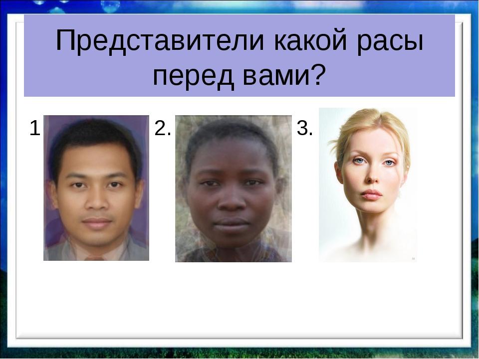Представители какой расы перед вами? 1 2. 3.