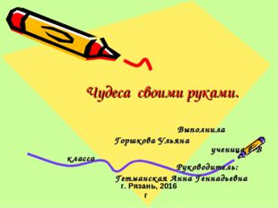 Выполнила Горшкова Ульяна ученица 2-В класса Руководитель: Гетманская А
