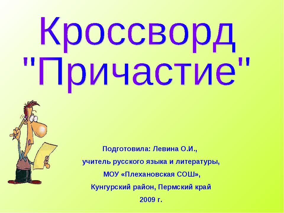 Подготовила: Левина О.И., учитель русского языка и литературы, МОУ «Плехановс...