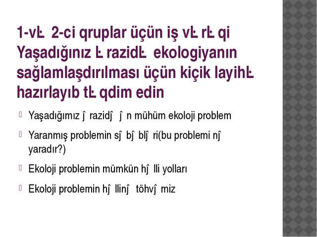 1-və 2-ci qruplar üçün iş vərəqi Yaşadığınız ərazidə ekologiyanın sağlamlaşdı...
