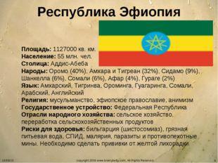Республика Эфиопия Площадь: 1127000 кв. км. Население: 55 млн. чел. Столица: