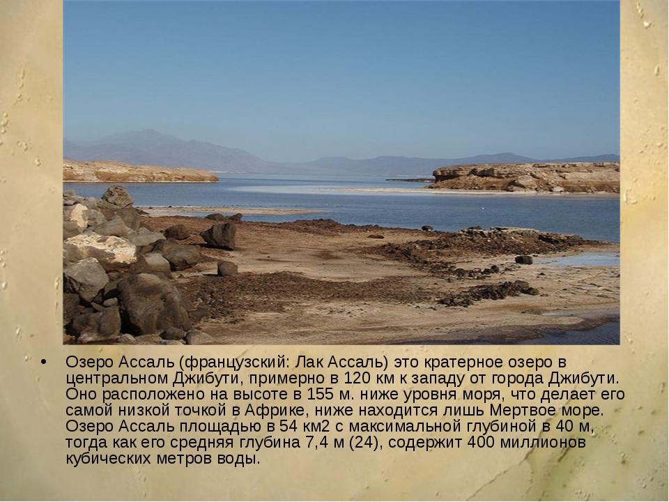 Озеро Ассаль (французский: Лак Ассаль) это кратерное озеро в центральном Джиб...