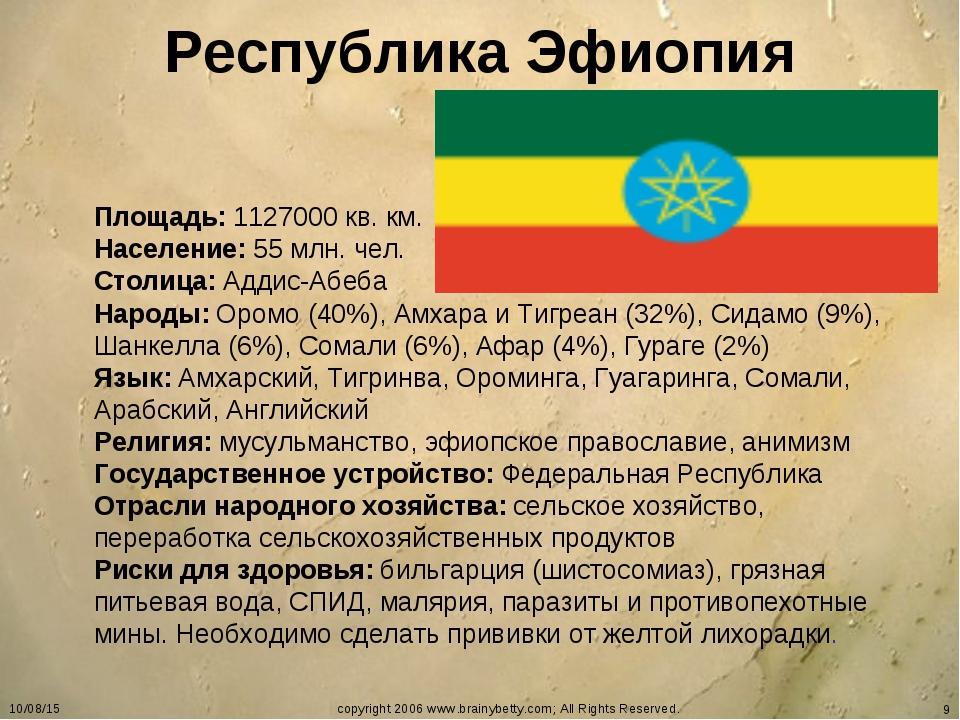 Республика Эфиопия Площадь: 1127000 кв. км. Население: 55 млн. чел. Столица:...