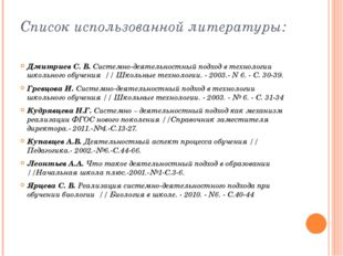 Список использованной литературы: Дмитриев С. В. Системно-деятельностный подх