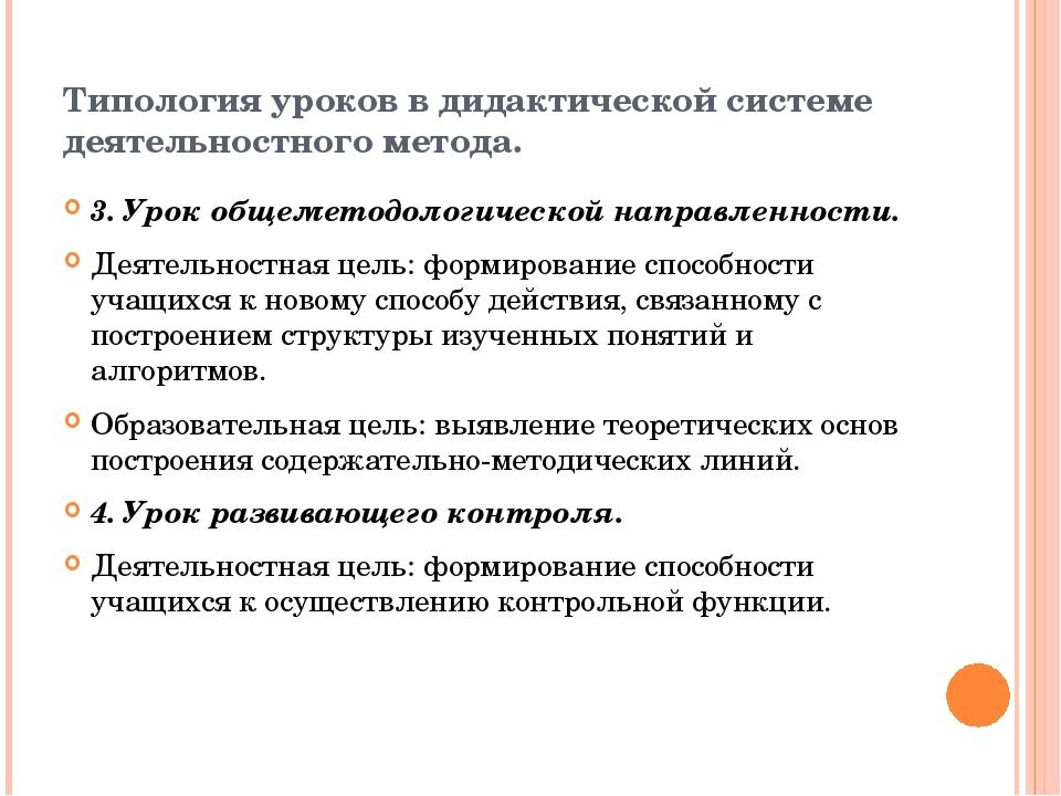 Типология уроков в дидактической системе деятельностного метода. 3. Урок обще...