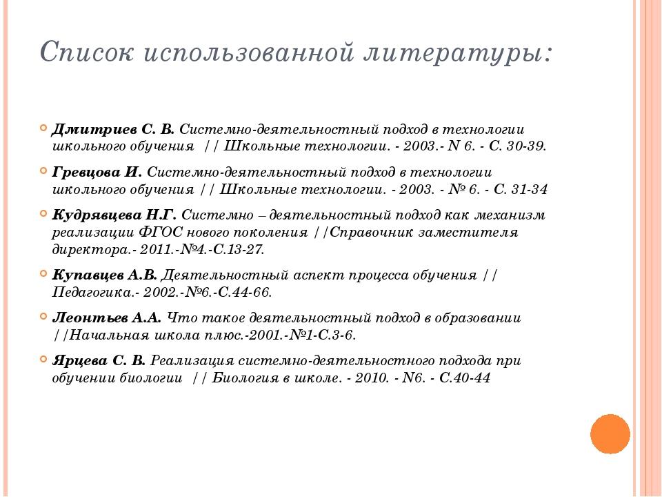 Список использованной литературы: Дмитриев С. В. Системно-деятельностный подх...
