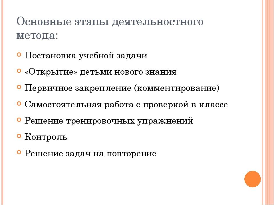 Основные этапы деятельностного метода: Постановка учебной задачи «Открытие» д...