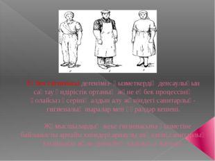 Еңбек гигиенасы дегеніміз- қызметкердің денсаулығын сақтау өндірістік ортаның