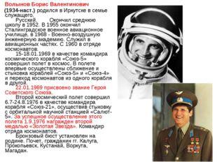 Волынов Борис Валентинович (1934-наст.) родился в Иркутске в семье служащего