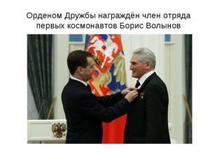 Орденом Дружбы награждён член отряда первых космонавтов Борис Волынов