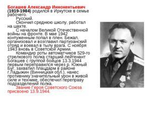 Богашев Александр Иннокентьевич (1919-1984)родился в Иркутске в семье рабоч