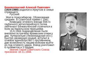 Беневоленский Алексей Павлович (1924-1980) родился в Иркутске в семье служащ