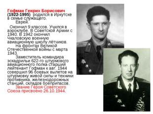 Гофман Генрих Борисович (1922-1995) родился в Иркутске в семье служащего.
