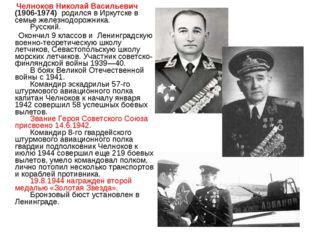 Челноков Николай Васильевич (1906-1974) родился в Иркутске в семье железнодо