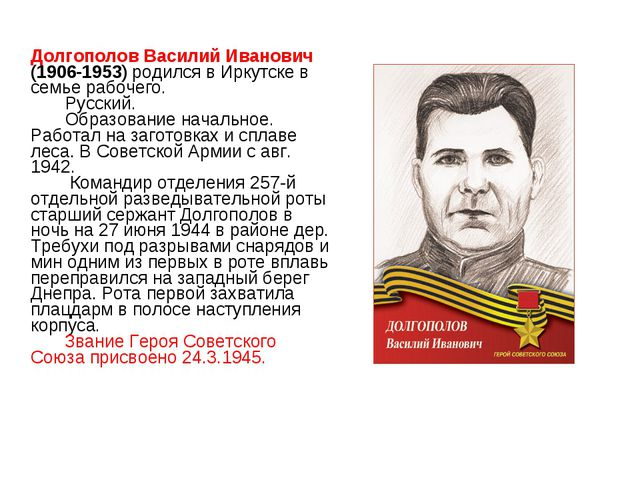 Долгополов Василий Иванович (1906-1953) родился в Иркутске в семье рабочего....