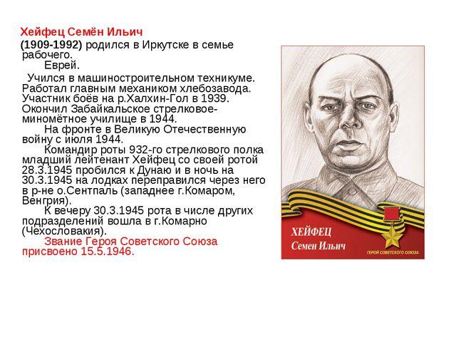 Хейфец Семён Ильич (1909-1992) родился в Иркутске в семье рабочего. ...