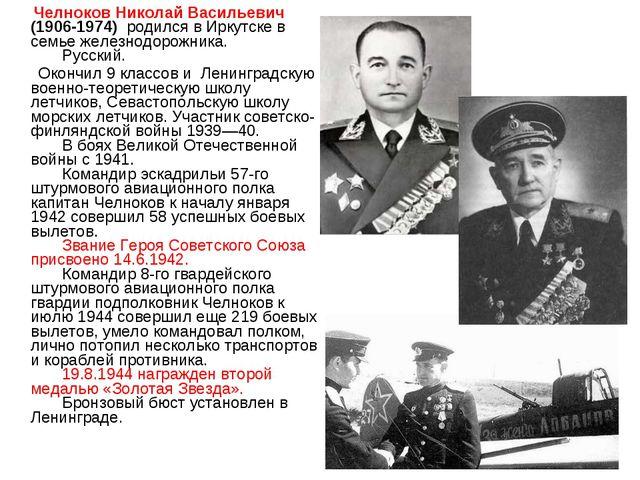 Челноков Николай Васильевич (1906-1974) родился в Иркутске в семье железнодо...