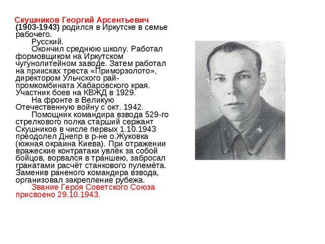 Скушников Георгий Арсентьевич (1903-1943) родился в Иркутске в семье рабочег...