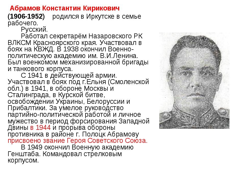 Абрамов Константин Кирикович (1906-1952) родился в Иркутске в семье рабоч...