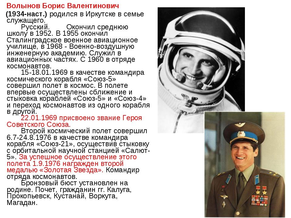 Волынов Борис Валентинович (1934-наст.) родился в Иркутске в семье служащего...
