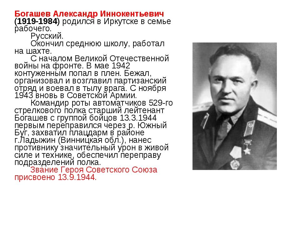 Богашев Александр Иннокентьевич (1919-1984)родился в Иркутске в семье рабоч...