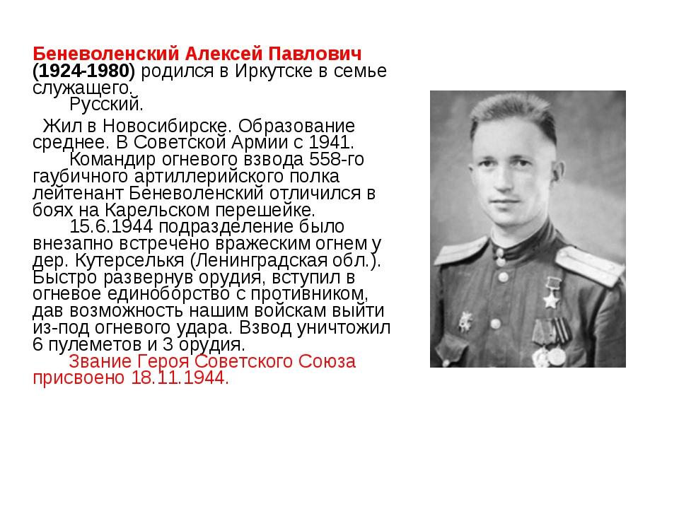 Беневоленский Алексей Павлович (1924-1980) родился в Иркутске в семье служащ...