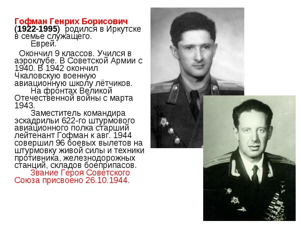 Гофман Генрих Борисович (1922-1995) родился в Иркутске в семье служащего....