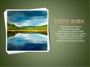 Пресноводное озеро в Эвенкийском районе Красноярского края России, занимает в